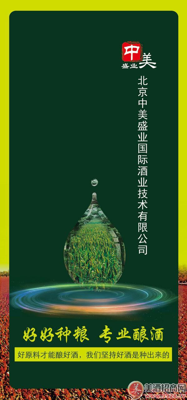 北京中美盛业国际酒业技术有限公司