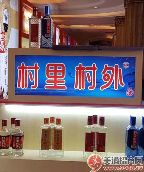 黑龙江好村长酒业展厅热闹非凡