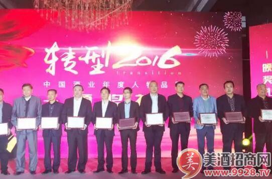 """花冠集团荣获""""2016中国酒业年度评选""""两项大奖"""