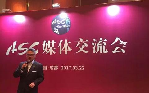 2017年ASC精品酒业持续加强行业深耕与商业模式转型