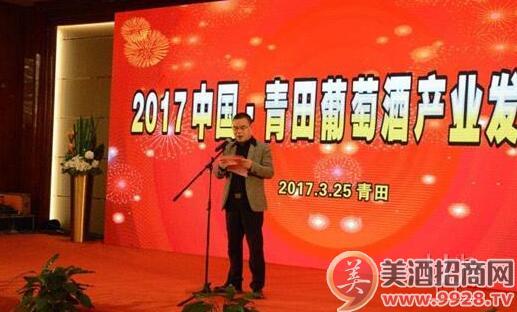 浙江青田县葡萄酒行业协会授牌成立