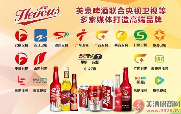 英豪啤酒CCTV上榜品牌