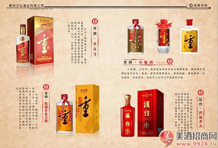 汉台酒业的产品