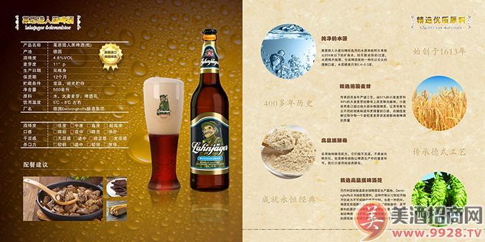 莱恩猎人啤酒招商画册