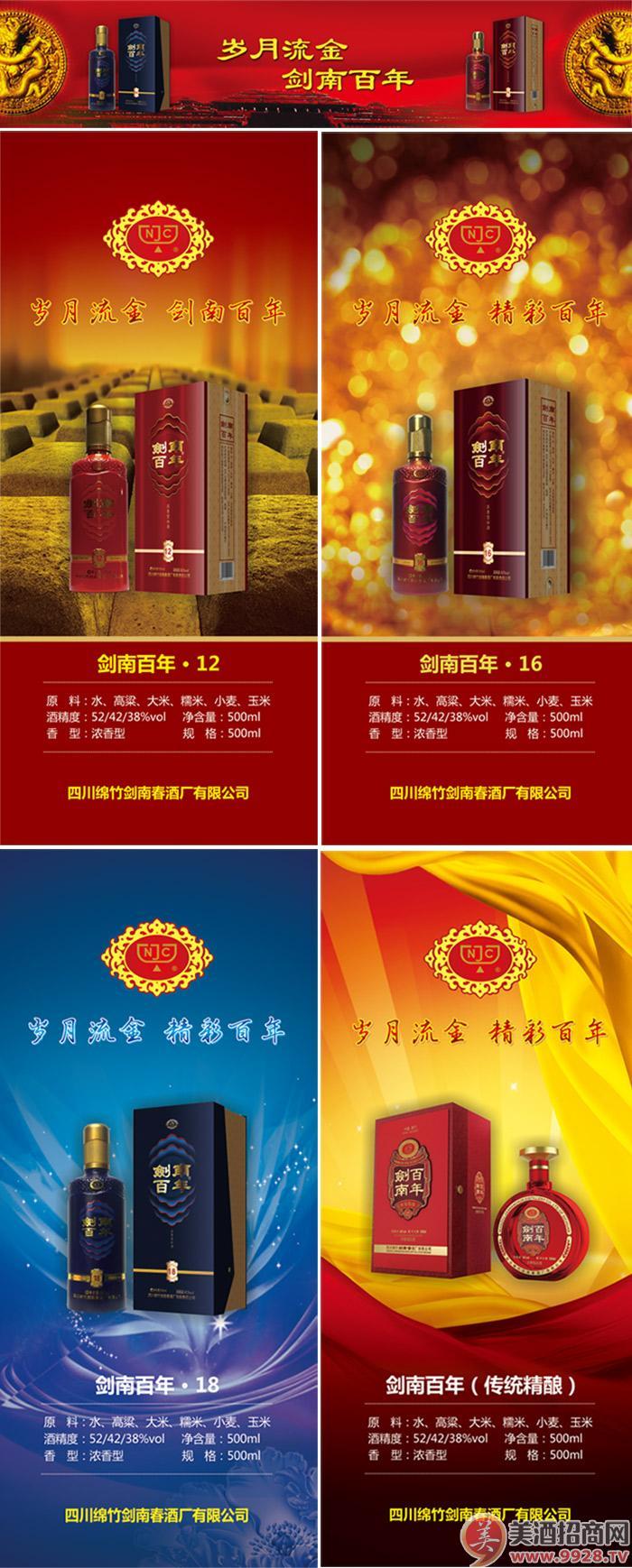 剑南百年酒