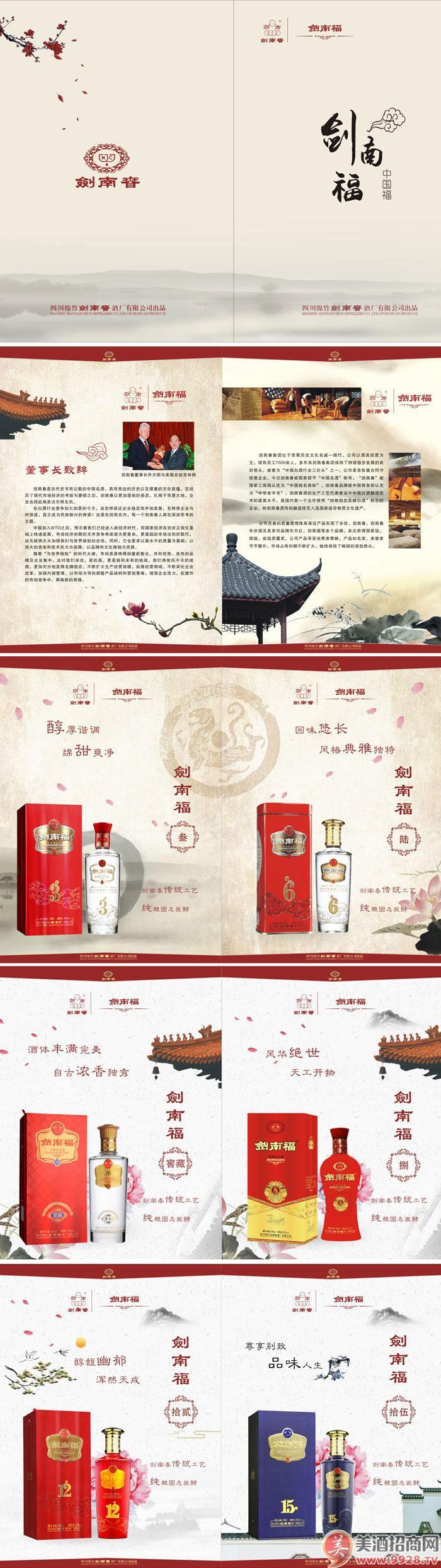 剑南春酒招商政策