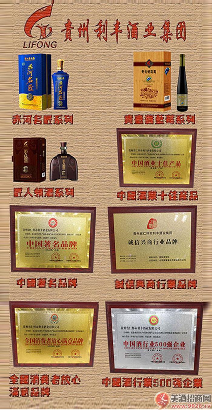 贵州利丰酒业集团有限公司