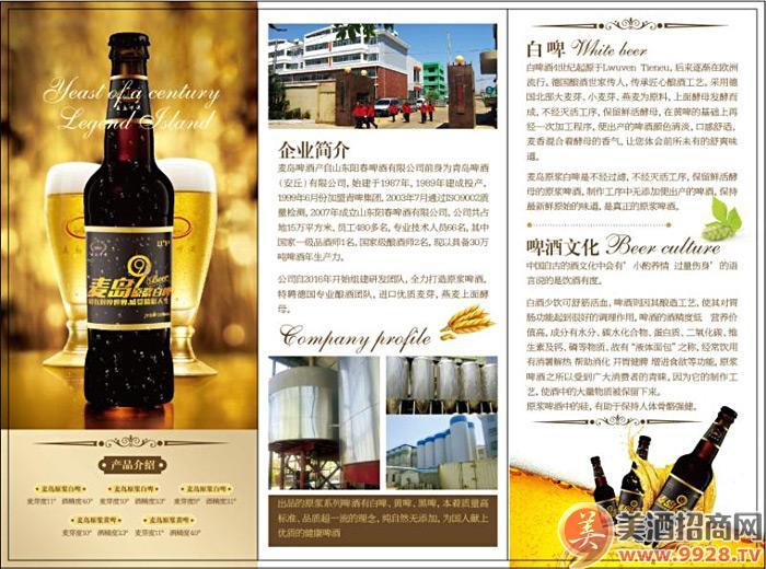 青岛宏威金华酒业有限公司