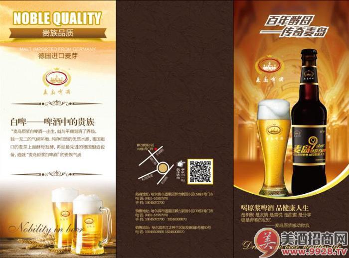 麦岛啤酒原浆白啤500mlx12