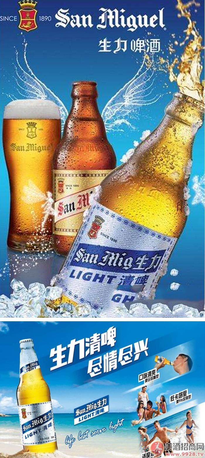生力啤酒招商政策