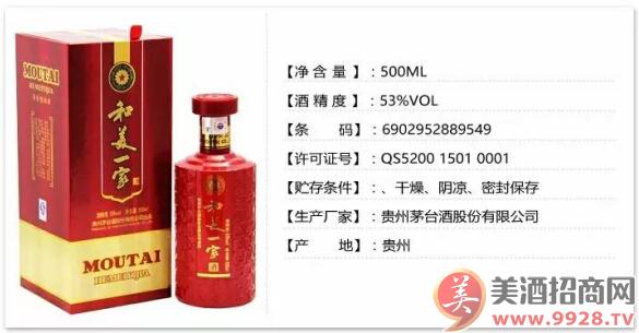 和美一家53度贵州茅台酒股份有限公司生产 酱香型 500ml单瓶装