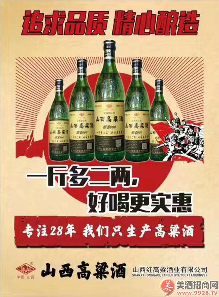山西高粱酒招商政策
