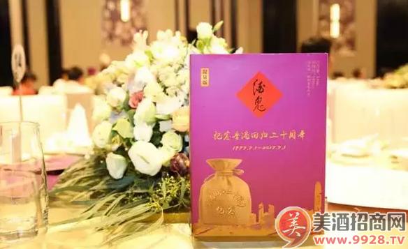 香港回归二十周年纪念酒