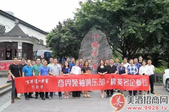 30余名重庆中小企业主深度走进泸州老窖股份有限公司