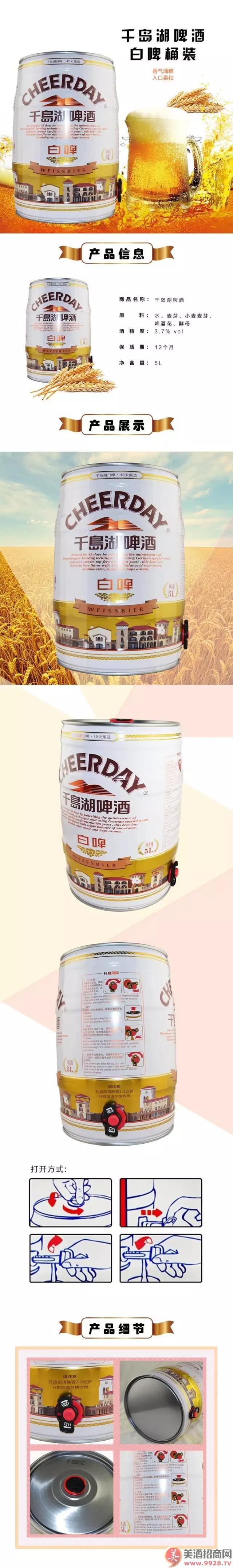 千岛湖啤酒白啤 泡沫丰富麦香清雅的小麦啤酒