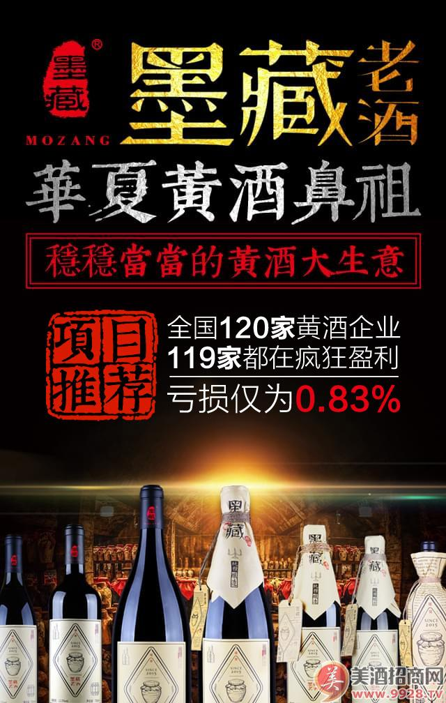 青岛墨藏酒业有限公司招商政策