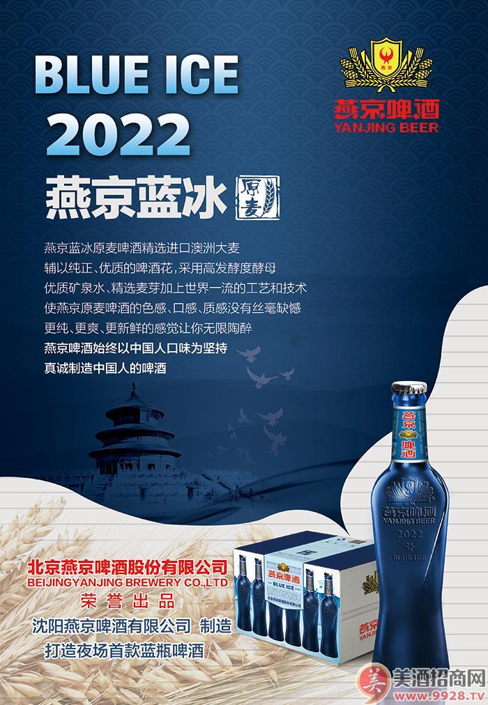 燕京啤酒(沈阳)有限公司招商政策