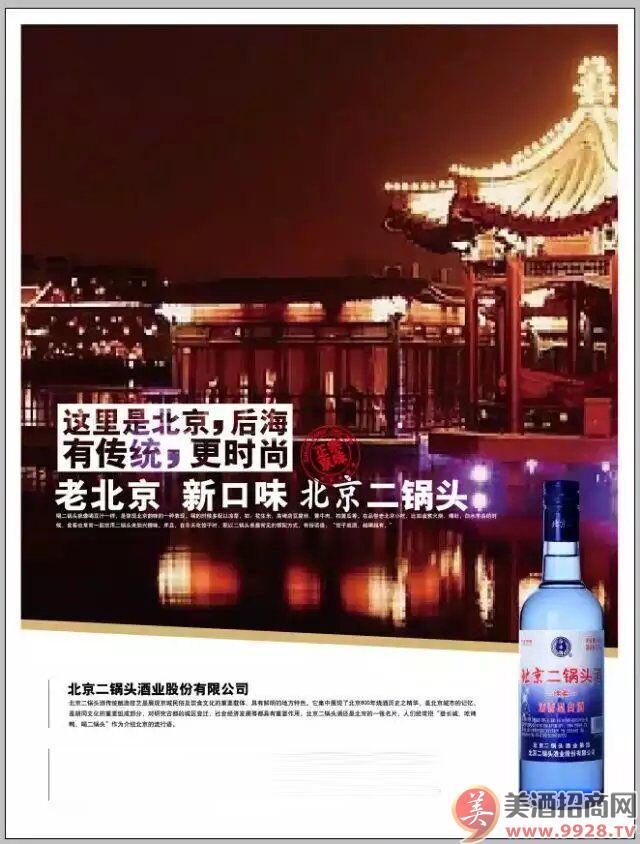 北京大都福海糖酒有限公司招商政策
