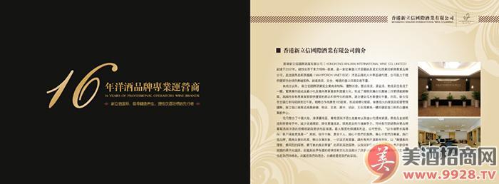 马邑轩白兰地招商政策