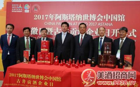 2017阿斯塔纳世博会安徽日暨古井贡酒日开幕