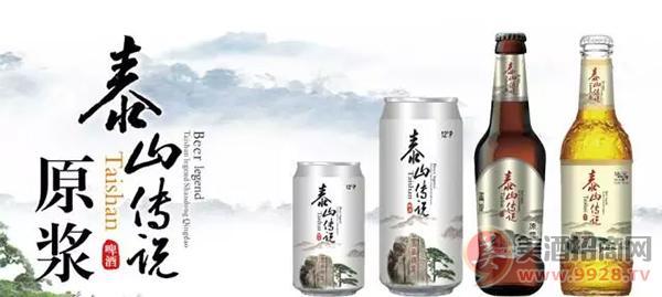 泰山传说原浆啤酒怎么代理