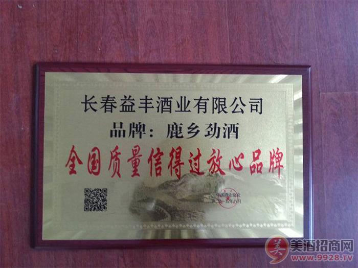 吉林长春益丰酒业有限公司荣誉证书