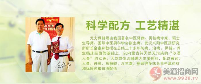 内蒙古宁城元力保健酒业有限公司招商政策