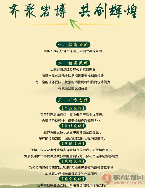 贵州岩博酒业有限公司招商政策