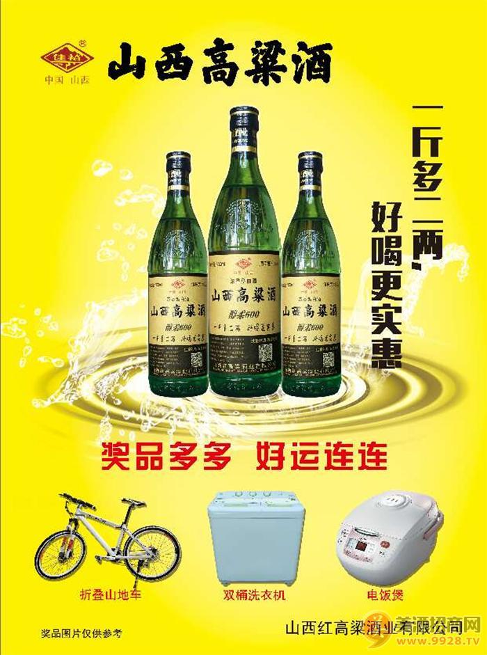 山西红高粱酒业有限公司招商政策