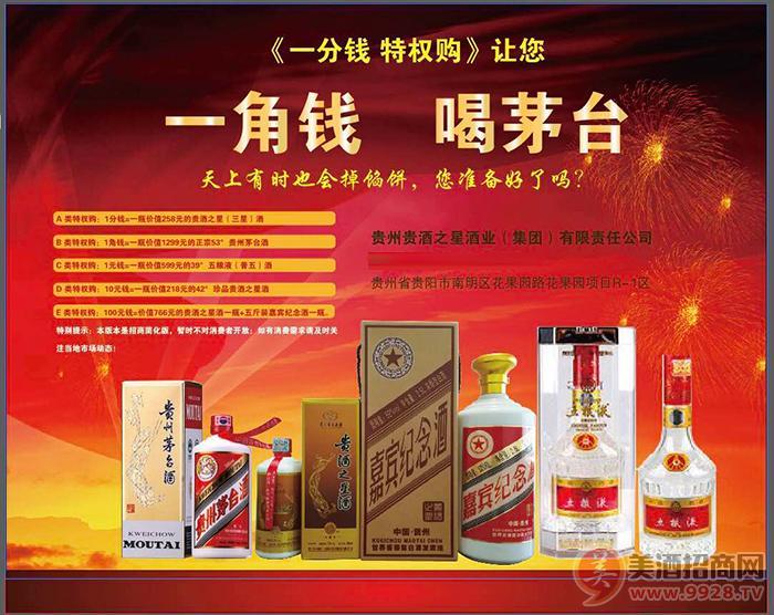 贵州贵酒之星酒业(集团)有限责任公司招商政策