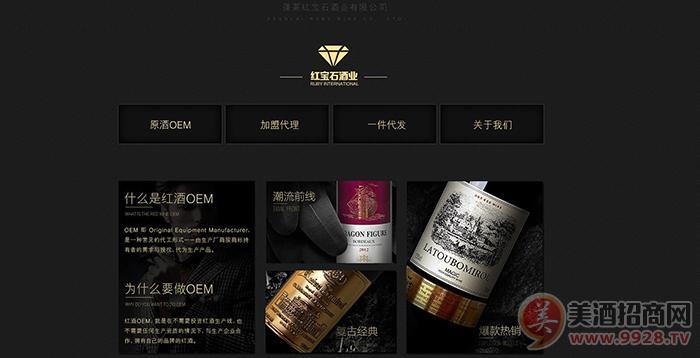 蓬�R�t��石葡萄酒有限公司招商政策