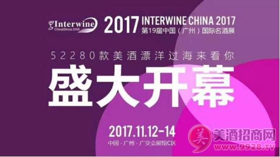 2017第19届Interwine国际名酒展11月12日盛大开幕!
