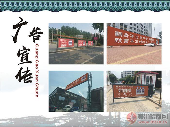 河南好村长酒业有限公司招商政策
