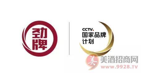 """劲牌入选CCTV""""国家品牌计划"""""""