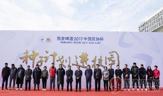 """燕京啤酒""""种子计划""""进校园活动在上海举行"""
