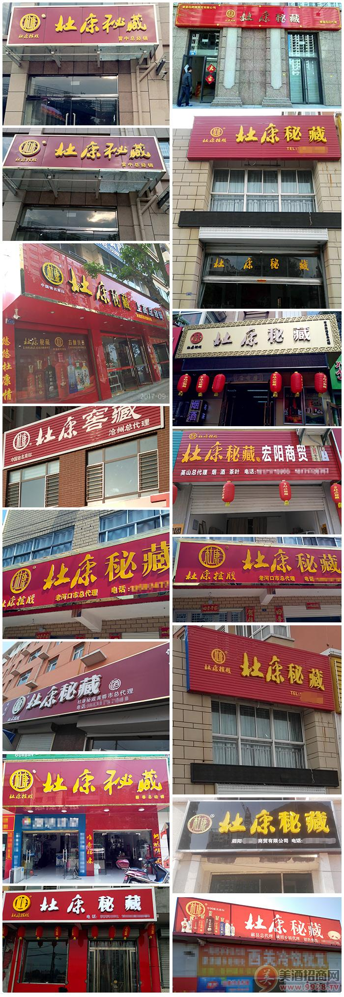 杜康秘藏酒门面店展示