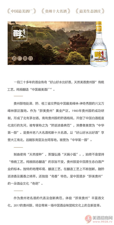 贵州醇酒招商画册