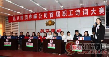 燕京啤酒赤峰公司举办首届职工诗词大赛