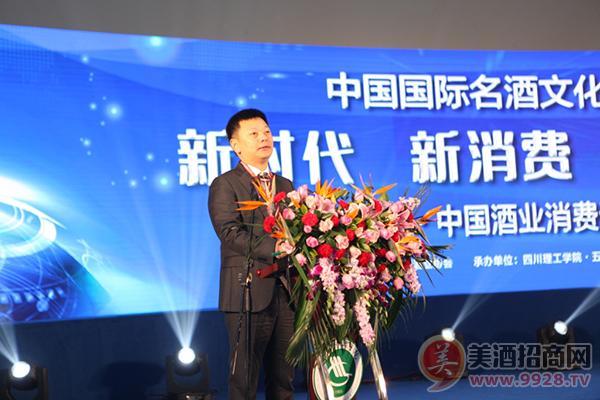 2017中国酒业消费论坛在宜宾举行