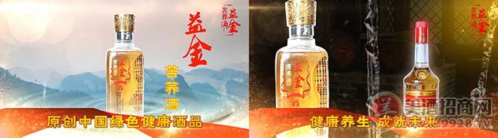 贵州盛世益金酒业有限公司招商政策