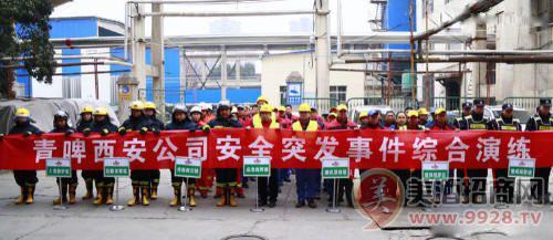 青岛啤酒西安汉斯集团举行突发安全事件应急演练