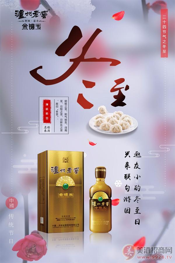 泸州老窖金镶玉