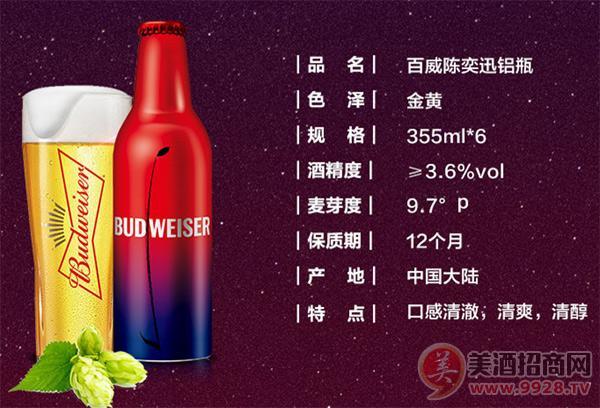 百威啤酒Eason限量版铝瓶355ml