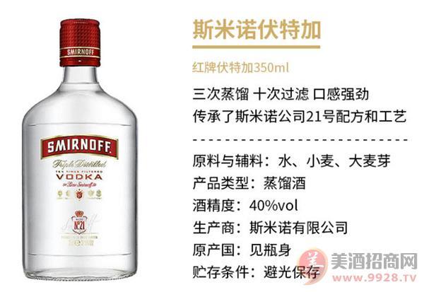 斯米诺伏特加酒350毫升