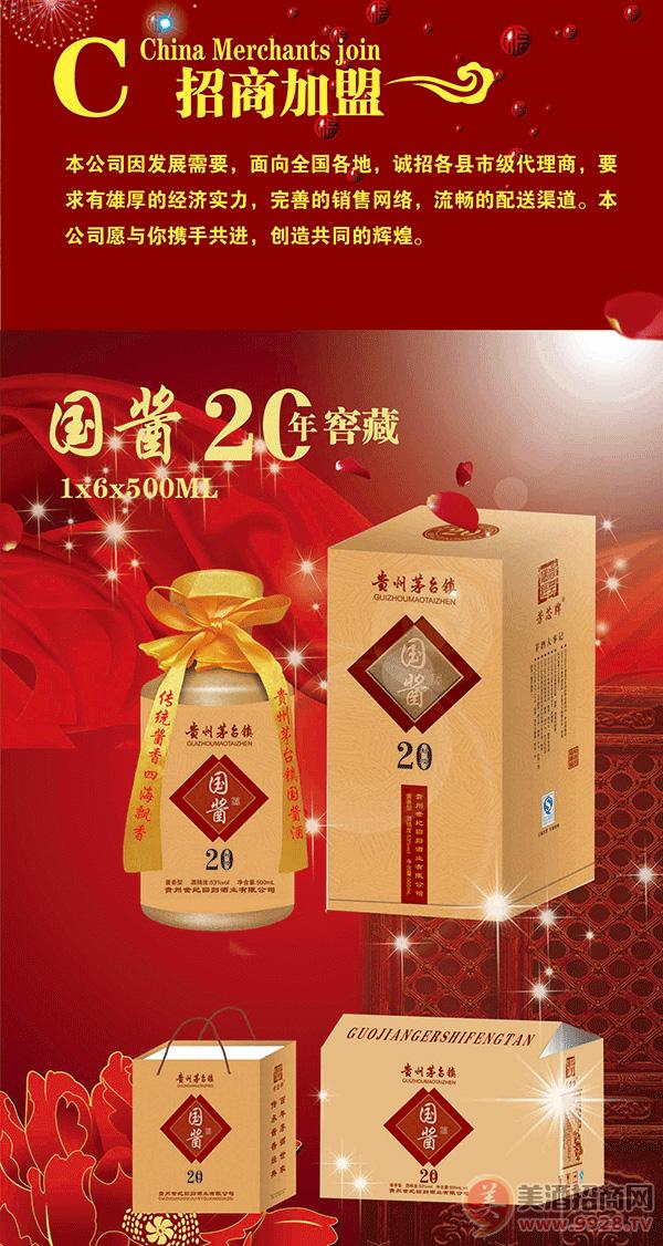 贵州世纪回归酒业有限公司招商政策