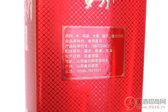 52度杏花村酒唐本记6