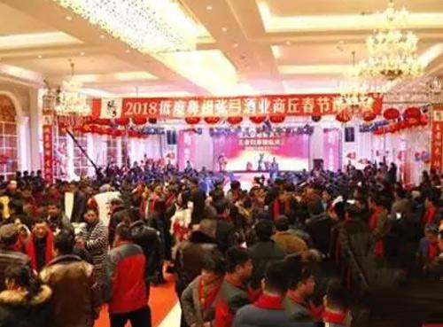 2018张弓酒业商丘市区春节订货会隆重举行