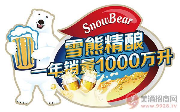 雪熊精酿啤酒
