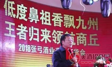 2018张弓酒业商丘市区春节订货会