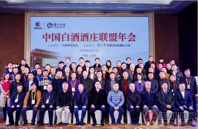 中国酒业协会白酒酒庄联盟年会